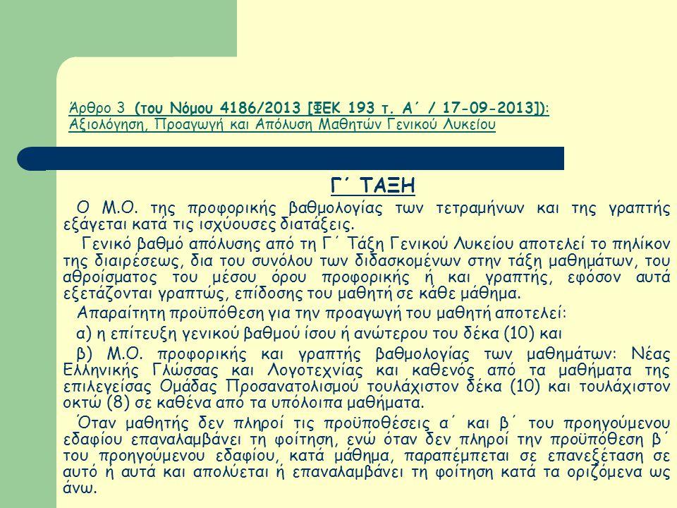 Άρθρο 3 (του Νόμου 4186/2013 [ΦΕΚ 193 τ. Α΄ / 17-09-2013]): Αξιολόγηση, Προαγωγή και Απόλυση Μαθητών Γενικού Λυκείου Γ΄ ΤΑΞΗ Ο Μ.Ο. της προφορικής βαθ