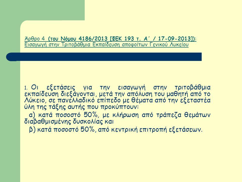 Άρθρο 4 (του Νόμου 4186/2013 [ΦΕΚ 193 τ. Α΄ / 17-09-2013]): Εισαγωγή στην Τριτοβάθμια Εκπαίδευση αποφοίτων Γενικού Λυκείου 1. Οι εξετάσεις για την εισ