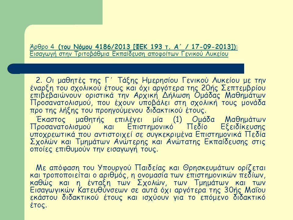 Άρθρο 4 (του Νόμου 4186/2013 [ΦΕΚ 193 τ. Α΄ / 17-09-2013]): Εισαγωγή στην Τριτοβάθμια Εκπαίδευση αποφοίτων Γενικού Λυκείου 2. Οι μαθητές της Γ΄ Τάξης