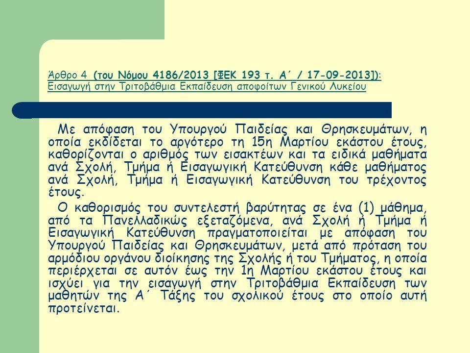 Άρθρο 4 (του Νόμου 4186/2013 [ΦΕΚ 193 τ. Α΄ / 17-09-2013]): Εισαγωγή στην Τριτοβάθμια Εκπαίδευση αποφοίτων Γενικού Λυκείου Με απόφαση του Υπουργού Παι