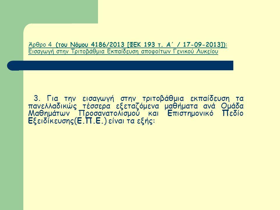 Άρθρο 4 (του Νόμου 4186/2013 [ΦΕΚ 193 τ. Α΄ / 17-09-2013]): Εισαγωγή στην Τριτοβάθμια Εκπαίδευση αποφοίτων Γενικού Λυκείου 3. Για την εισαγωγή στην τρ