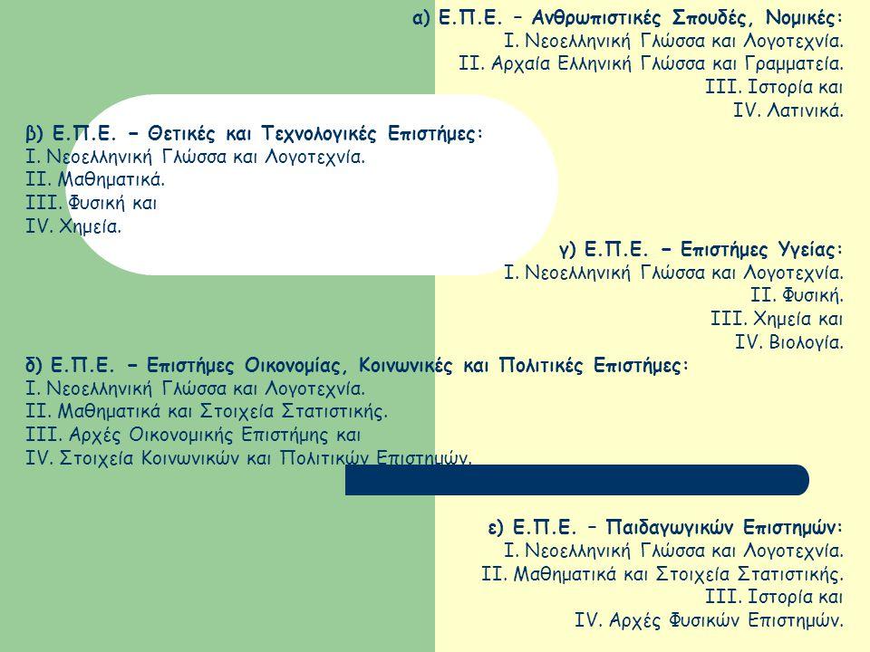 α) Ε.Π.Ε. – Ανθρωπιστικές Σπουδές, Νομικές: I. Νεοελληνική Γλώσσα και Λογοτεχνία. II. Αρχαία Ελληνική Γλώσσα και Γραμματεία. III. Ιστορία και IV. Λατι
