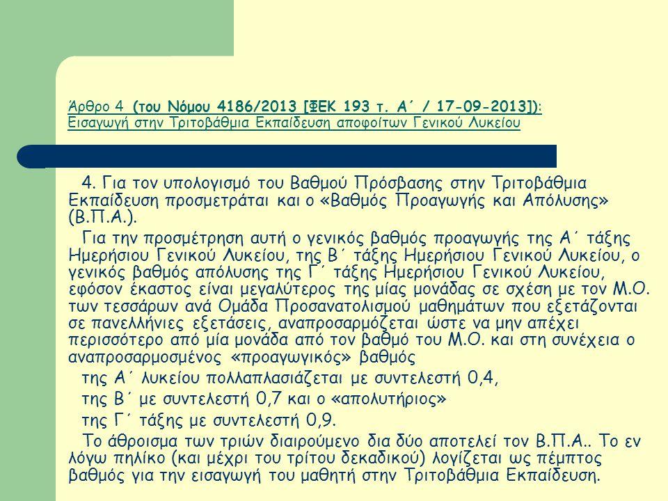 Άρθρο 4 (του Νόμου 4186/2013 [ΦΕΚ 193 τ. Α΄ / 17-09-2013]): Εισαγωγή στην Τριτοβάθμια Εκπαίδευση αποφοίτων Γενικού Λυκείου 4. Για τον υπολογισμό του Β