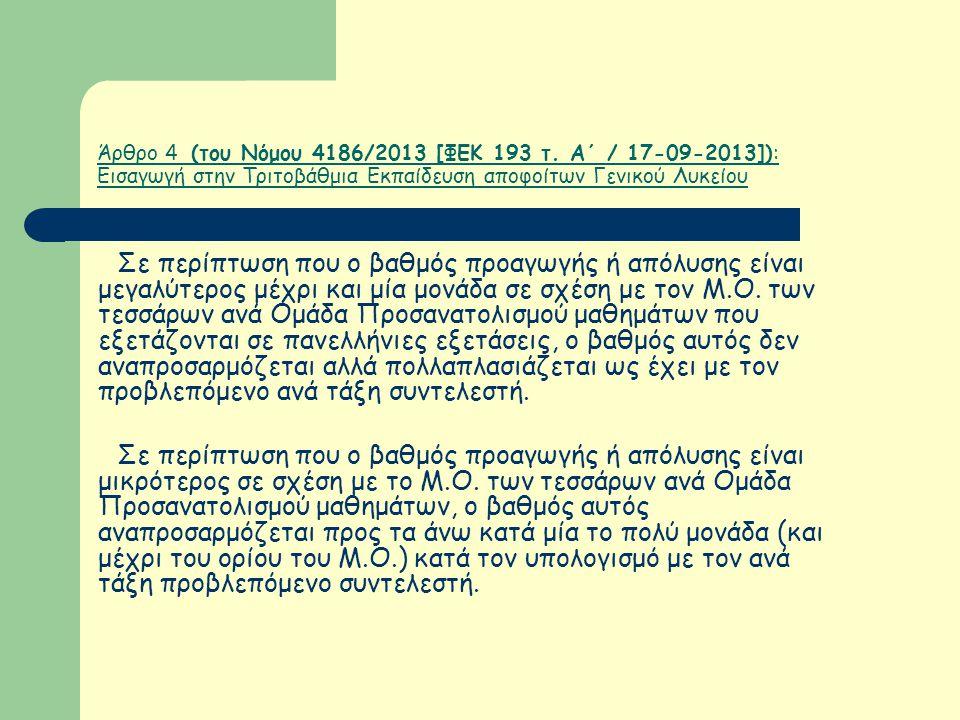 Άρθρο 4 (του Νόμου 4186/2013 [ΦΕΚ 193 τ. Α΄ / 17-09-2013]): Εισαγωγή στην Τριτοβάθμια Εκπαίδευση αποφοίτων Γενικού Λυκείου Σε περίπτωση που ο βαθμός π