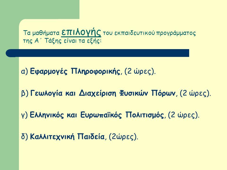 Τα μαθήματα επιλογής του εκπαιδευτικού προγράμματος της Α΄ Τάξης είναι τα εξής: α) Εφαρμογές Πληροφορικής, (2 ώρες). β) Γεωλογία και Διαχείριση Φυσικώ