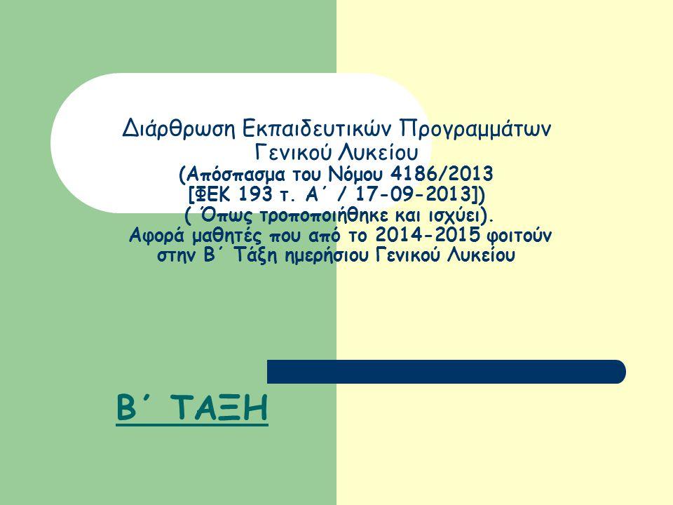 Διάρθρωση Εκπαιδευτικών Προγραμμάτων Γενικού Λυκείου (Απόσπασμα του Νόμου 4186/2013 [ΦΕΚ 193 τ. Α΄ / 17-09-2013]) ( Όπως τροποποιήθηκε και ισχύει). Αφ