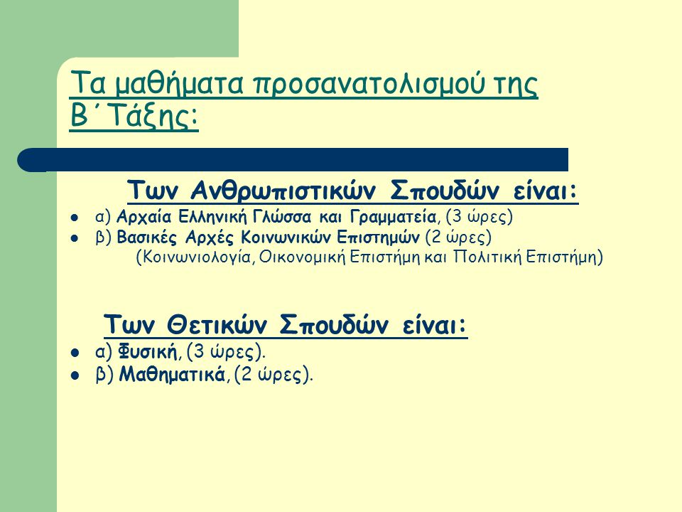 Τα μαθήματα προσανατολισμού της Β΄Τάξης: Των Ανθρωπιστικών Σπουδών είναι: α) Αρχαία Ελληνική Γλώσσα και Γραμματεία, (3 ώρες) β) Βασικές Αρχές Κοινωνικ