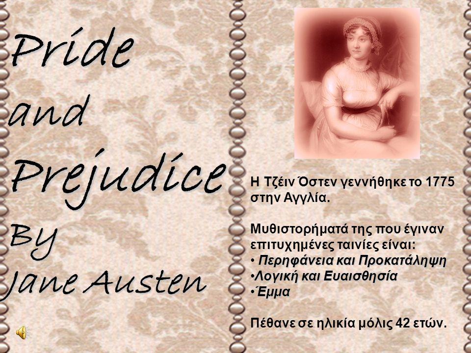 PrideandPrejudice By Jane Austen Η Τζέιν Όστεν γεννήθηκε το 1775 στην Αγγλία. Μυθιστορήματά της που έγιναν επιτυχημένες ταινίες είναι: Περηφάνεια και