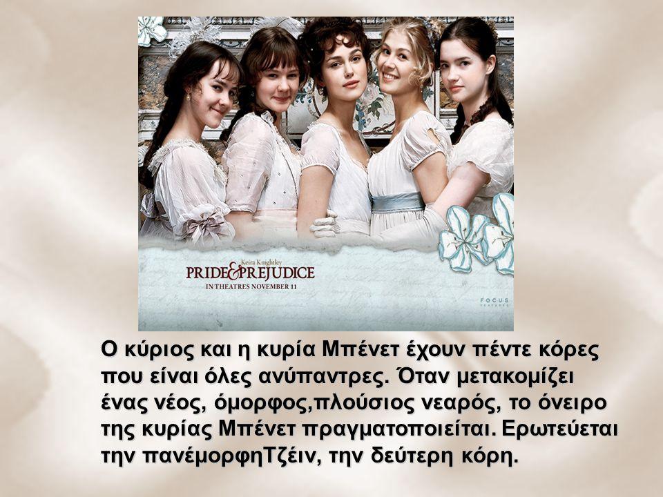 Ο κύριος και η κυρία Μπένετ έχουν πέντε κόρες που είναι όλες ανύπαντρες. Όταν μετακομίζει ένας νέος, όμορφος,πλούσιος νεαρός, το όνειρο της κυρίας Μπέ