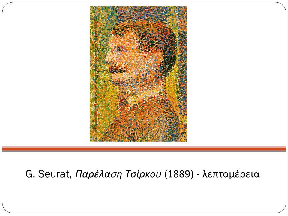 G. Seurat, Παρέλαση Τσίρκου (1889) - λεπτομέρεια