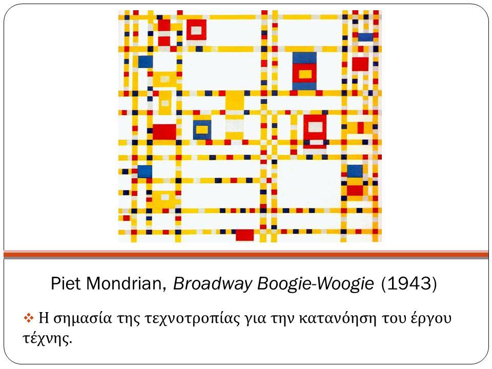 Piet Mondrian, Broadway Boogie-Woogie (1943)  Η σημασία της τεχνοτροπίας για την κατανόηση του έργου τέχνης.