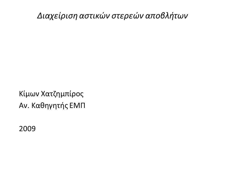 Η κατάσταση στην Ελλάδα με επικεφαλής την Αττική Αδυναμία λύσης επί 30 χρόνια Οργάνωση προβληματική Αλλεπάλληλες λανθασμένες επιλογές Οικονομική διαχείριση (;) Έντονη κοινωνική αντίδραση