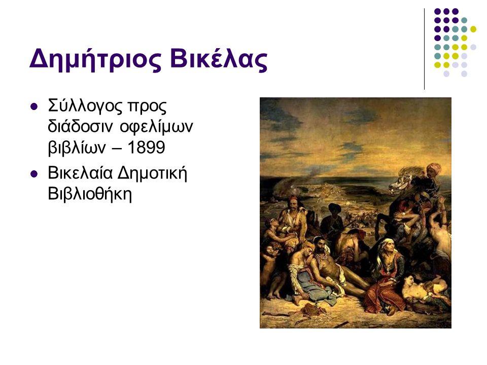 Δημήτριος Βικέλας Σύλλογος προς διάδοσιν οφελίμων βιβλίων – 1899 Βικελαία Δημοτική Βιβλιοθήκη