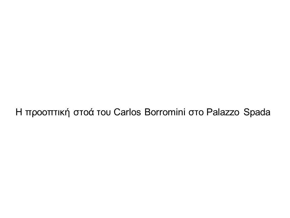 Η προοπτική στοά του Carlos Borromini στο Palazzo Spada