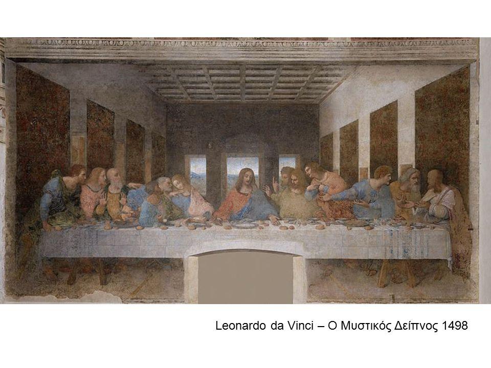 Leonardo da Vinci – Ο Μυστικός Δείπνος 1498