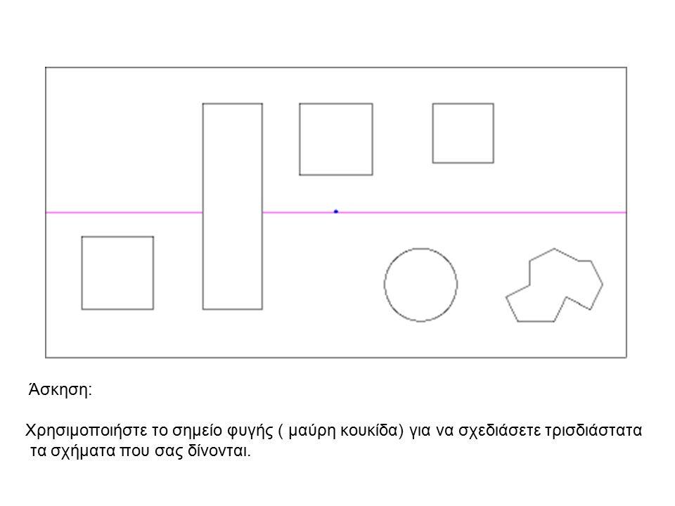 Άσκηση: Χρησιμοποιήστε το σημείο φυγής ( μαύρη κουκίδα) για να σχεδιάσετε τρισδιάστατα τα σχήματα που σας δίνονται.