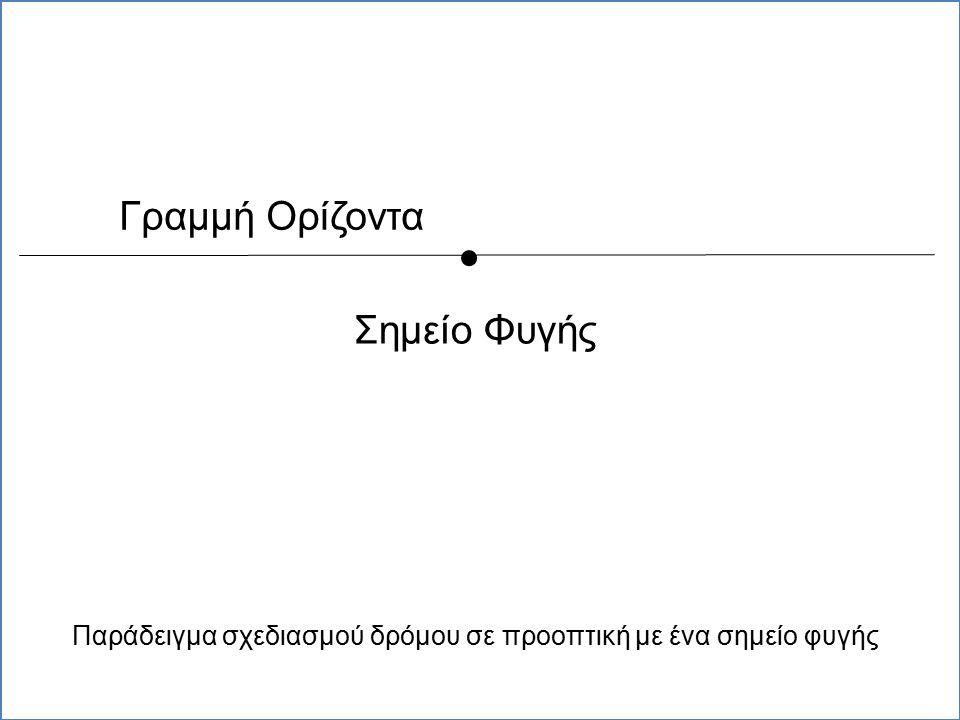 Παράδειγμα σχεδιασμού δρόμου σε προοπτική με ένα σημείο φυγής Γραμμή Ορίζοντα Σημείο Φυγής