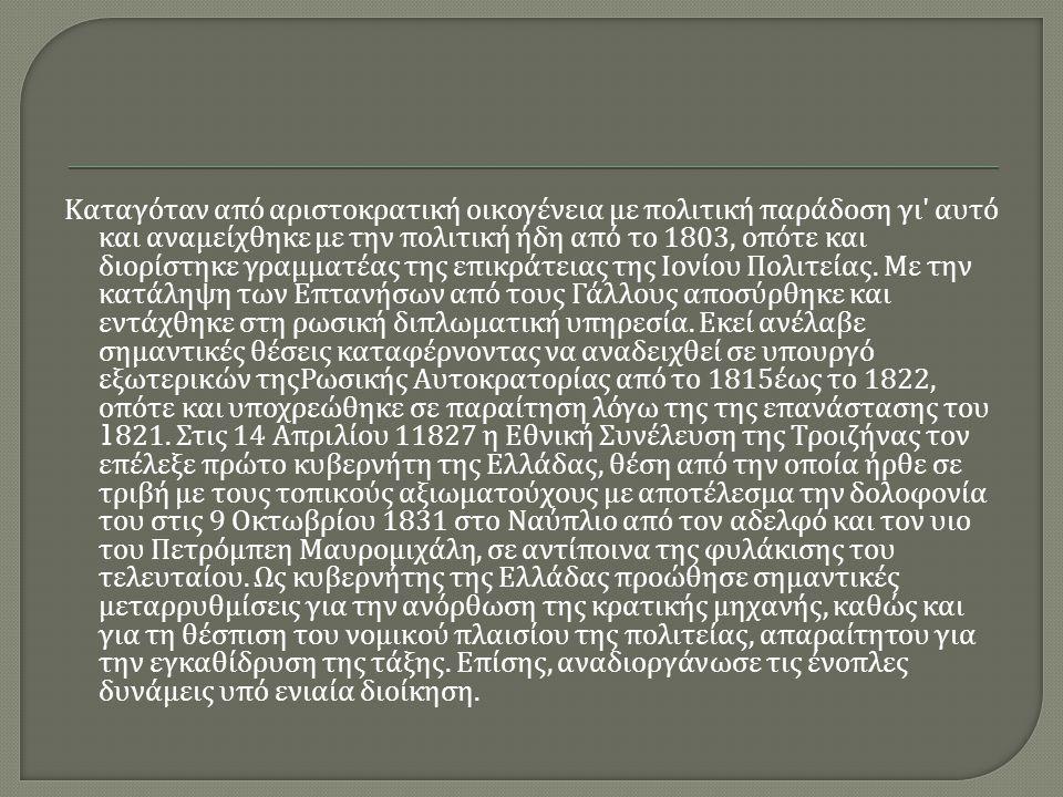 Καταγόταν από αριστοκρατική οικογένεια με πολιτική παράδοση γι ' αυτό και αναμείχθηκε με την πολιτική ήδη από το 1803, οπότε και διορίστηκε γραμματέας