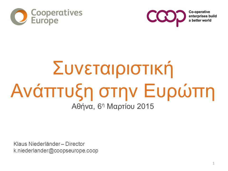 12 Η Ευρωπαϊκή Περιφέρεια της Διεθνούς Συνεταιριστικής Συμμαχίας 7 Eυρωπαϊκές Τομεακές Συνεταιριστικές Οργανώσεις : Αγροτικές: Cogeca Τραπεζικές: EACB Καταναλωτών-Λιανικής: Euro Coop Οικοδομικούς: Cecodhas Βιομηχανίας & Υπηρεσιών: Cecop Φαρμακευτικοί: EUSP Ανανεώσιμες Πηγές: RESCoop 70 Μέλη από 33 Ευρωπαϊκές Χώρες Εθνικές Οργανώσεις Κορυφής Εθνικές Τομεακές Οργανώσεις Συνεταιριστικές Επιχειρήσεις H Φωνή των Συνεταιρισμών στην Ευρώπη