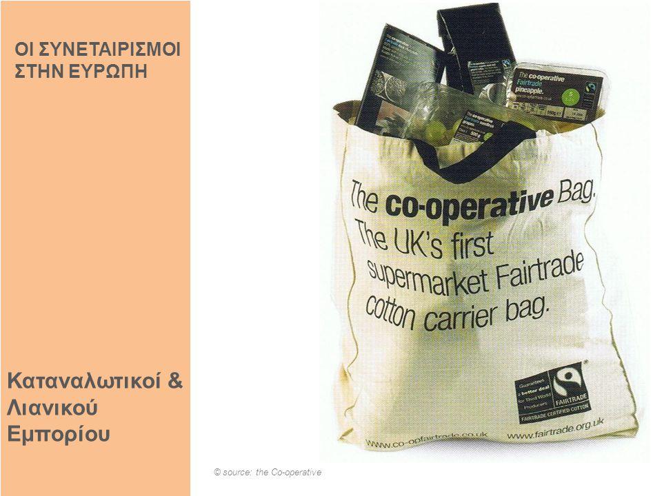 Καταναλωτικοί & Λιανικού Εμπορίου © source: the Co-operative ΟΙ ΣΥΝΕΤΑΙΡΙΣΜΟΙ ΣΤΗΝ ΕΥΡΩΠΗ