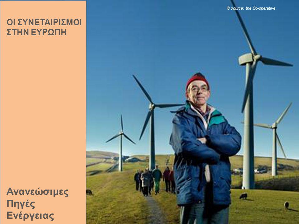 Ανανεώσιμες Πηγές Ενέργειας © source: the Co-operative ΟΙ ΣΥΝΕΤΑΙΡΙΣΜΟΙ ΣΤΗΝ ΕΥΡΩΠΗ