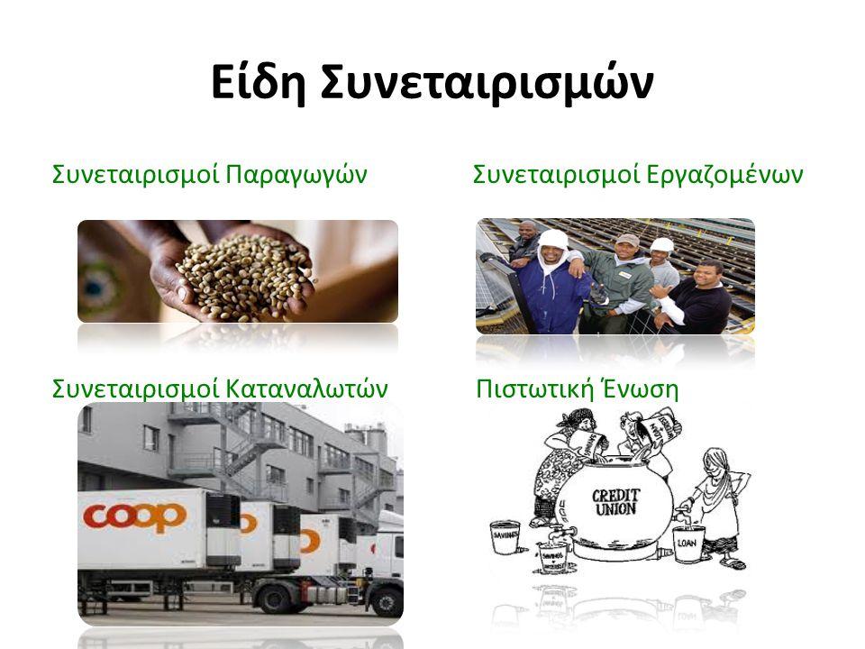 Ευχαριστώ Klaus Niederländer k.niederlander@coopseurope.coop Μετάφραση (translation): Kanaki Vasiliki, Agro-economist vasw_kan@hotmail.com