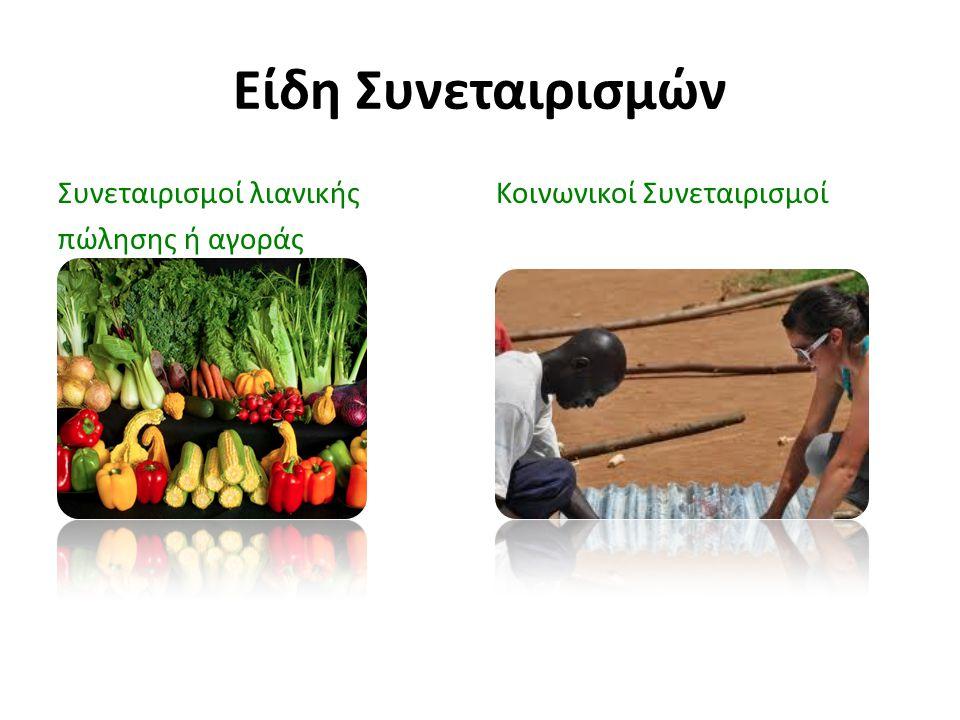 ΟΙ ΣΥΝΕΤΑΙΡΙΣΜΟΙ ΣΤΗΝ ΕΥΡΩΠΗ Γεωργία © source: General Confederation of Agricultural Cooperatives in the European Union