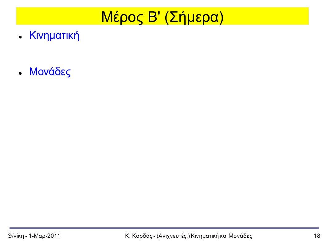 Θ/νίκη - 1-Μαρ-2011Κ. Κορδάς - (Ανιχνευτές,) Κινηματική και Μονάδες18 Μέρος Β' (Σήμερα) Κινηματική Μονάδες