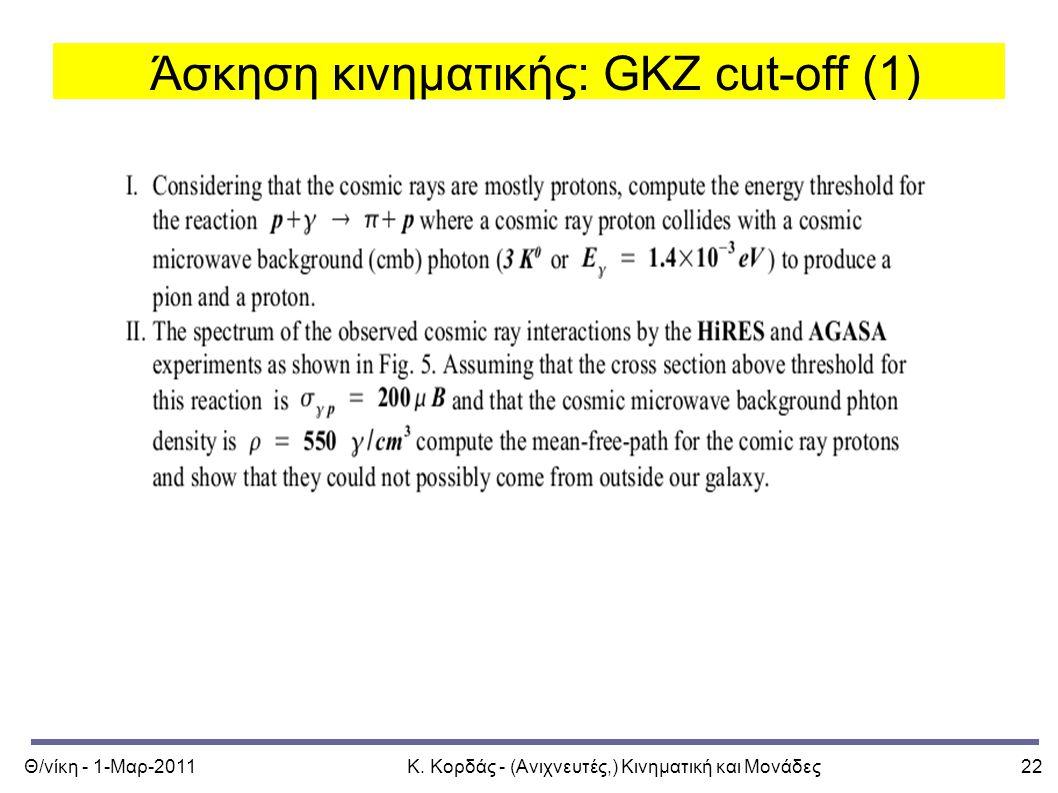 Θ/νίκη - 1-Μαρ-2011Κ. Κορδάς - (Ανιχνευτές,) Κινηματική και Μονάδες22 Άσκηση κινηματικής: GKZ cut-off (1)