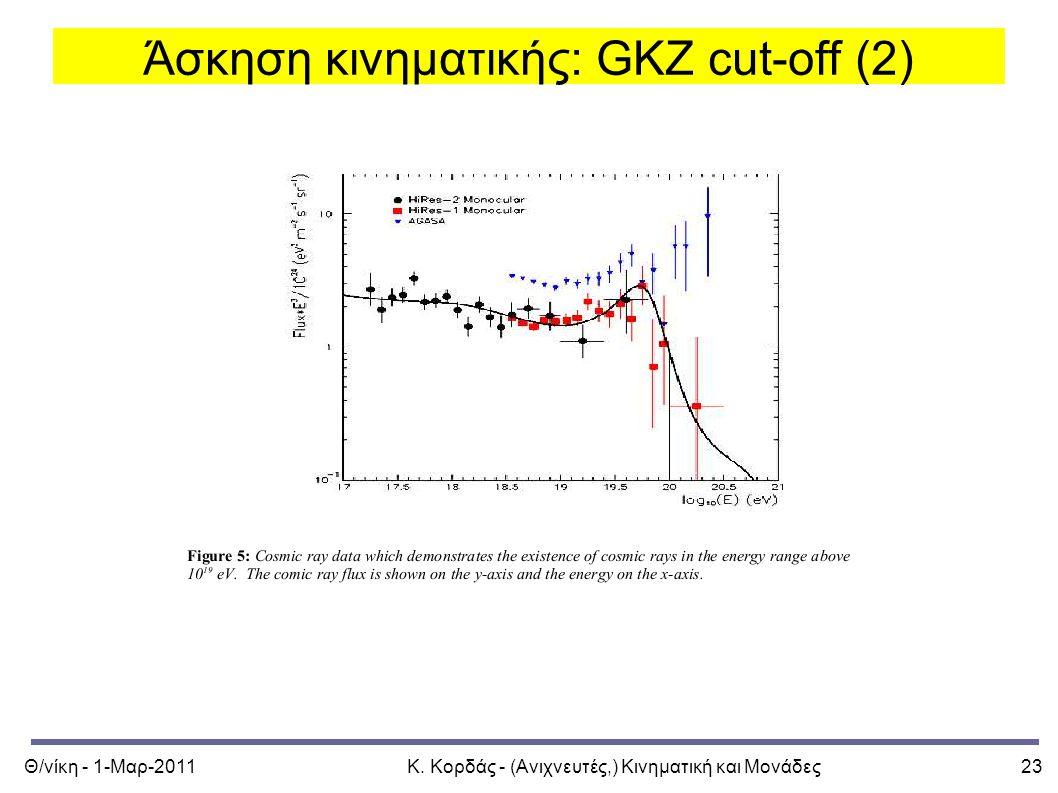 Θ/νίκη - 1-Μαρ-2011Κ. Κορδάς - (Ανιχνευτές,) Κινηματική και Μονάδες23 Άσκηση κινηματικής: GKZ cut-off (2)