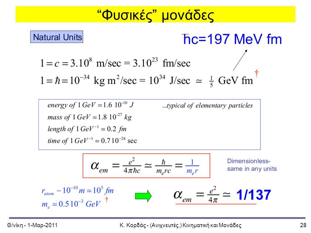 """Θ/νίκη - 1-Μαρ-2011Κ. Κορδάς - (Ανιχνευτές,) Κινηματική και Μονάδες28 """"Φυσικές"""" μονάδες 1/137 hc=197 MeV fm"""