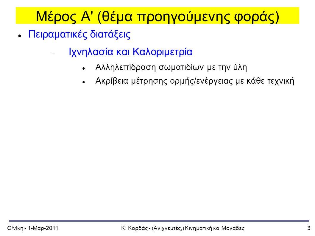 Θ/νίκη - 1-Μαρ-2011Κ. Κορδάς - (Ανιχνευτές,) Κινηματική και Μονάδες3 Μέρος Α' (θέμα προηγούμενης φοράς) Πειραματικές διατάξεις  Ιχνηλασία και Καλοριμ