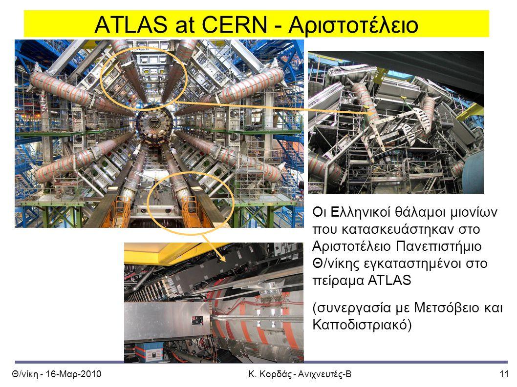 Θ/νίκη - 16-Μαρ-2010Κ. Κορδάς - Ανιχνευτές-Β11 ATLAS at CERN - Αριστοτέλειο Οι Eλληνικοί θάλαμοι μιονίων που κατασκευάστηκαν στο Αριστοτέλειο Πανεπιστ