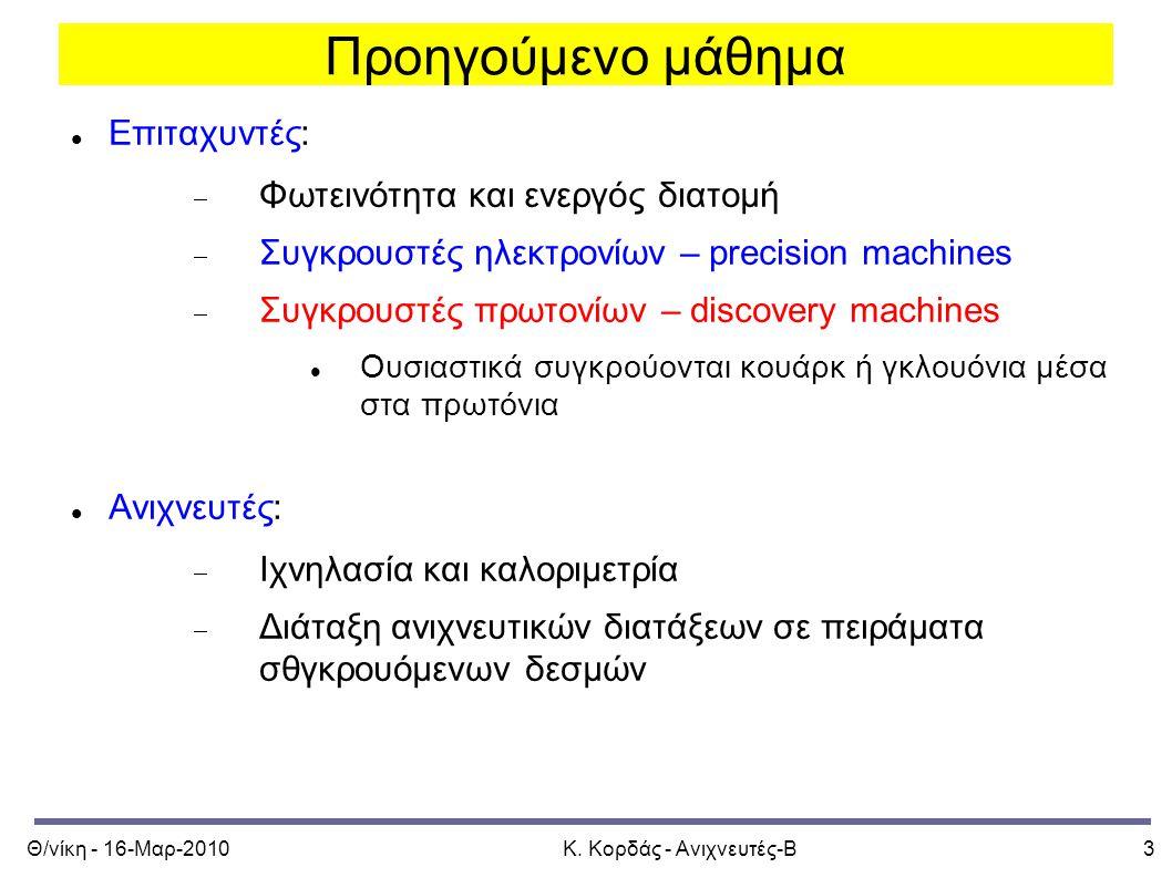 Θ/νίκη - 16-Μαρ-2010Κ. Κορδάς - Ανιχνευτές-Β3 Προηγoύμενο μάθημα Επιταχυντές:  Φωτεινότητα και ενεργός διατομή  Συγκρουστές ηλεκτρονίων – precision