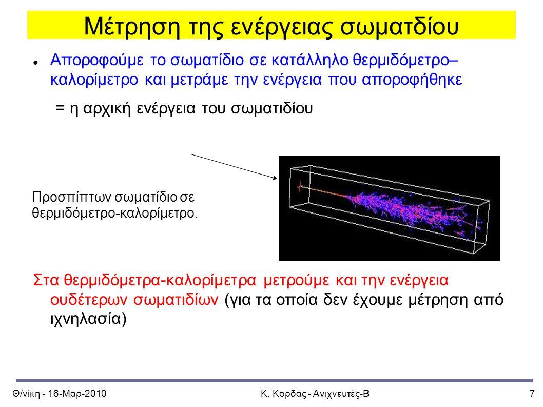 Θ/νίκη - 16-Μαρ-2010Κ. Κορδάς - Ανιχνευτές-Β7 Μέτρηση της ενέργειας σωματδίου Αποροφούμε το σωματίδιο σε κατάλληλο θερμιδόμετρο– καλορίμετρο και μετρά