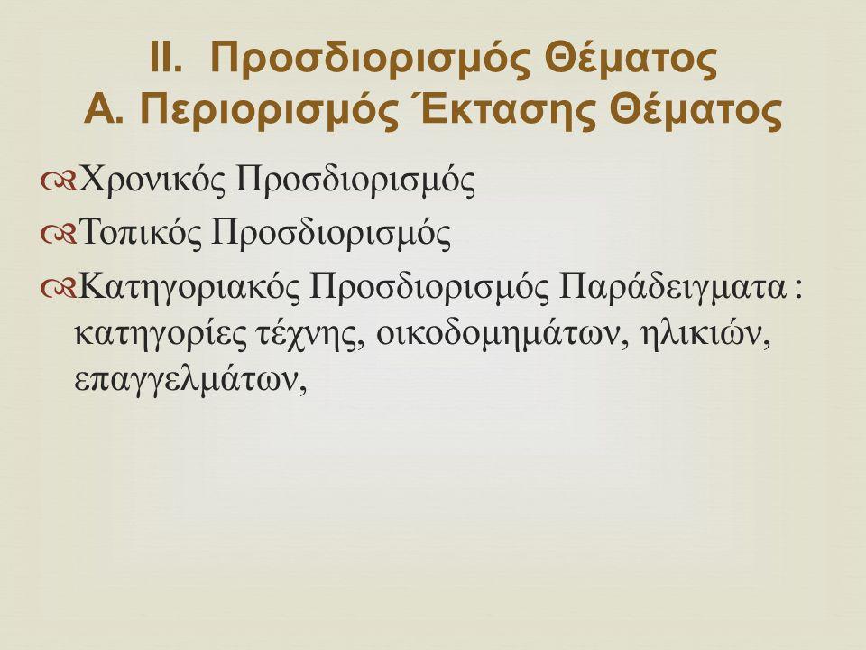 ΙΙ.Προσδιορισμός Θέματος Α.