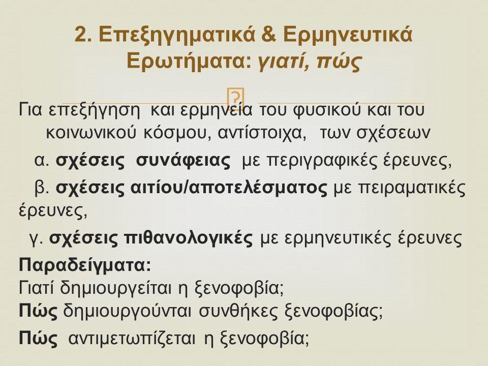 Για επεξήγηση και ερμηνεία του φυσικού και του κοινωνικού κόσμου, αντίστοιχα, των σχέσεων α.