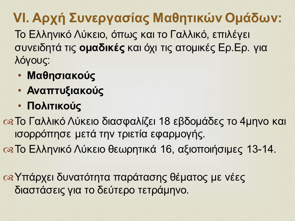 VΙ. Αρχή Συνεργασίας Μαθητικών Ομάδων: Το Ελληνικό Λύκειο, όπως και το Γαλλικό, επιλέγει συνειδητά τις ομαδικές και όχι τις ατομικές Ερ.Ερ. για λόγους