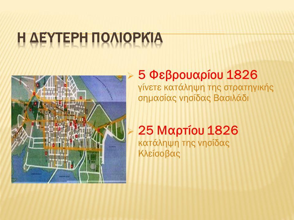  5 Φεβρουαρίου 1826 γίνετε κατάληψη της στρατηγικής σημασίας νησίδας Βασιλάδι  25 Μαρτίου 1826 κατάληψη της νησίδας Κλείσοβας