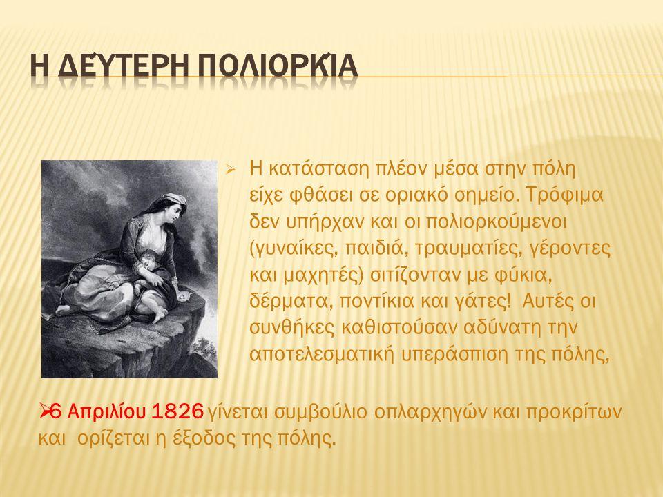 Ο Ιάκωβος Μάγερ, εκδότης των Ελληνικών Χρονικών του Μεσολογγίου, έγραψε μεταξύ άλλων, εκφράζοντας τα ιδεώδη των Ελεύθερων Πολιορκημένων: «Εξ ονόματος όλων των ανδρείων μας σας αναγγέλλω την ενώπιον του Θεού μεθ Όρκου ληφθείσαν απόφασιν να υπερασπίσωμεν σπιθαμήν προς σπιθαμήν το έδαφος του Μεσολογγίου και να συνταφιασθώμεν υπό τα ερείπια της πόλεως παρά να ακούσωμεν πρότασίν τινα περί παραδόσεως.