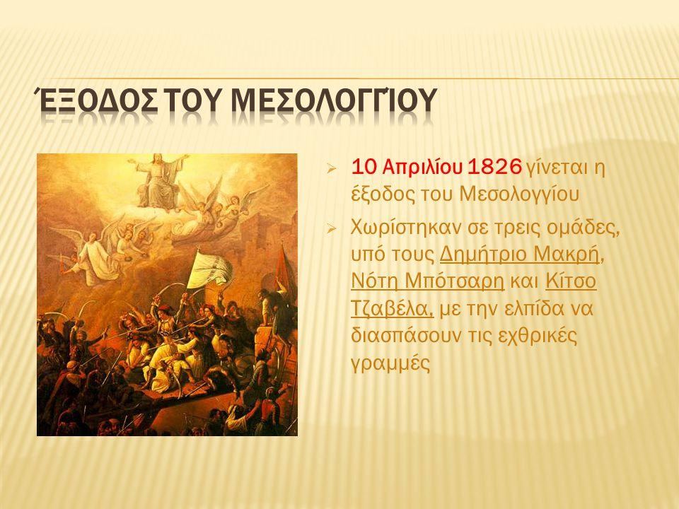  Το σχέδιο της εξόδου, είτε προδόθηκε, είτε δεν εφαρμόστηκε σωστά  Στο Μεσολόγγι άρχισαν οι σφαγές από τους Τουρκοαιγύπτιους  Σε πολλά σημεία σημειώθηκαν δραματικές σκηνές  3.000 έφτασαν οι απώλειες των Ελλήνων