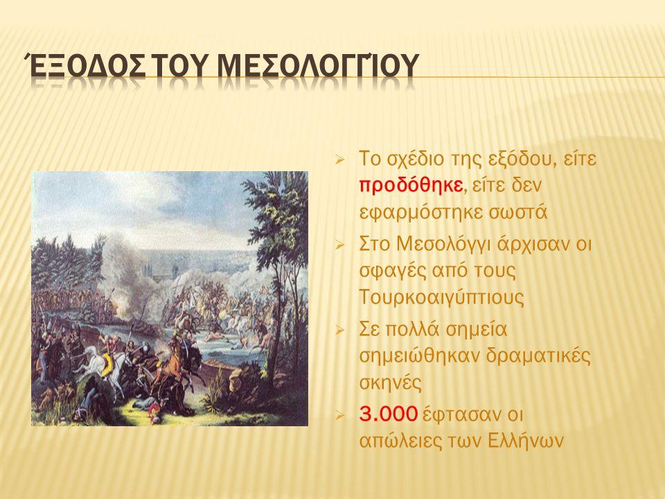  Το σχέδιο της εξόδου, είτε προδόθηκε, είτε δεν εφαρμόστηκε σωστά  Στο Μεσολόγγι άρχισαν οι σφαγές από τους Τουρκοαιγύπτιους  Σε πολλά σημεία σημει