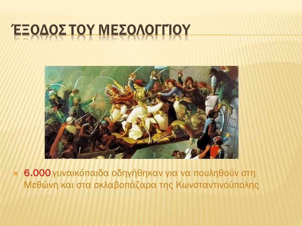  6.000 γυναικόπαιδα οδηγήθηκαν για να πουληθούν στη Μεθώνη και στα σκλαβοπάζαρα της Κωνσταντινούπολης