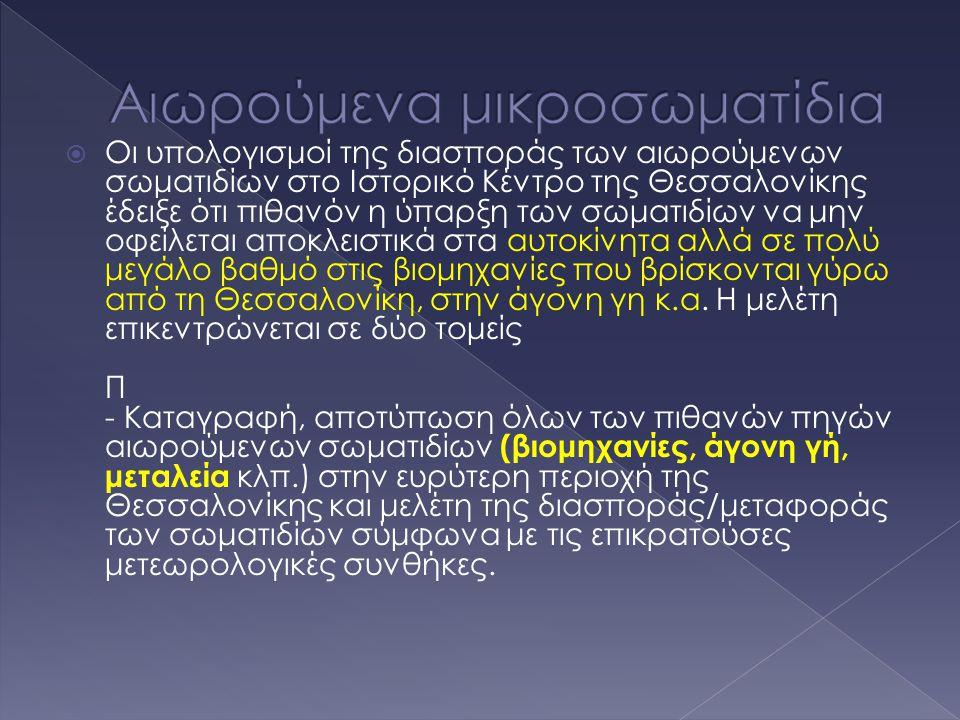 Οι υπολογισμοί της διασποράς των αιωρούμενων σωματιδίων στο Ιστορικό Κέντρο της Θεσσαλονίκης έδειξε ότι πιθανόν η ύπαρξη των σωματιδίων να μην οφείλεται αποκλειστικά στα αυτοκίνητα αλλά σε πολύ μεγάλο βαθμό στις βιομηχανίες που βρίσκονται γύρω από τη Θεσσαλονίκη, στην άγονη γη κ.α.