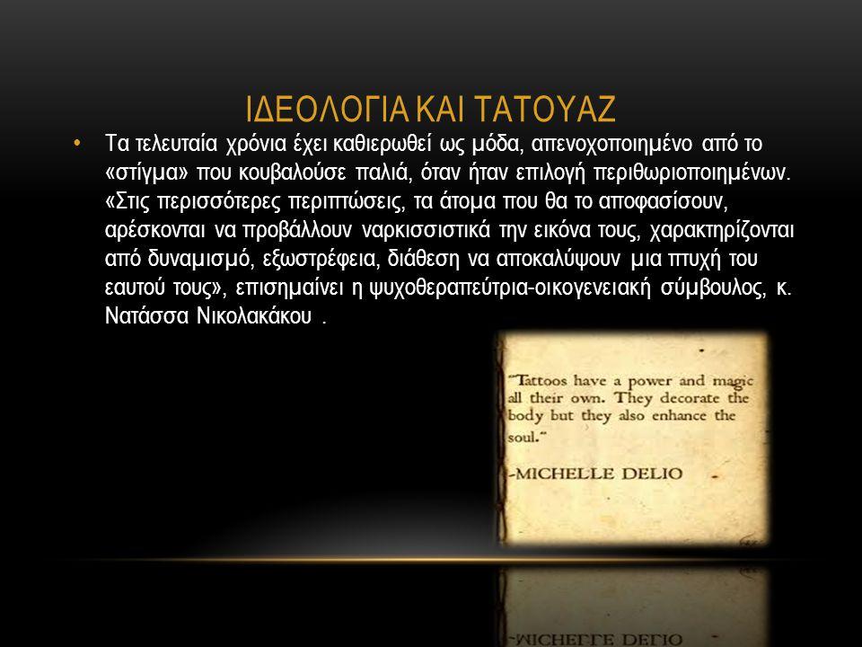 IΔΕΟΛΟΓΙΑ ΚΑΙ ΤΑΤΟΥΑΖ Τα τελευταία χρόνια έχει καθιερωθεί ως µόδα, απενοχοποιηµένο από το «στίγµα» που κουβαλούσε παλιά, όταν ήταν επιλογή περιθωριοπο