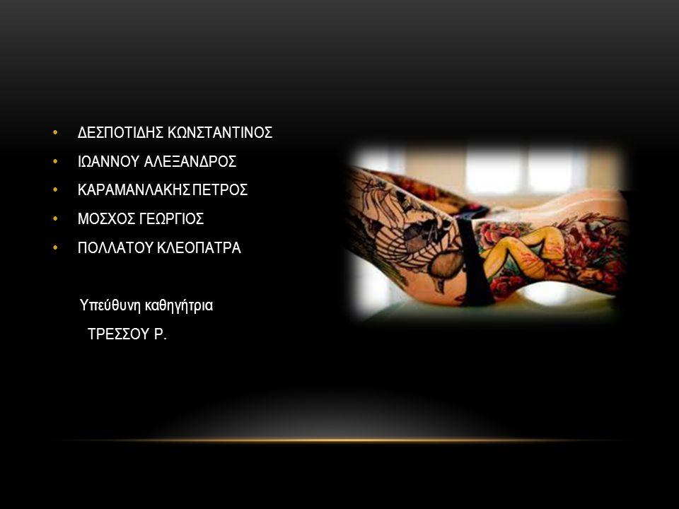 ΔΕΣΠΟΤΙΔΗΣ ΚΩΝΣΤΑΝΤΙΝΟΣ ΙΩΑΝΝΟΥ ΑΛΕΞΑΝΔΡΟΣ ΚΑΡΑΜΑΝΛΑΚΗΣ ΠΕΤΡΟΣ ΜΟΣΧΟΣ ΓΕΩΡΓΙΟΣ ΠΟΛΛΑΤΟΥ ΚΛΕΟΠΑΤΡΑ Υπεύθυνη καθηγήτρια ΤΡΕΣΣΟΥ Ρ.