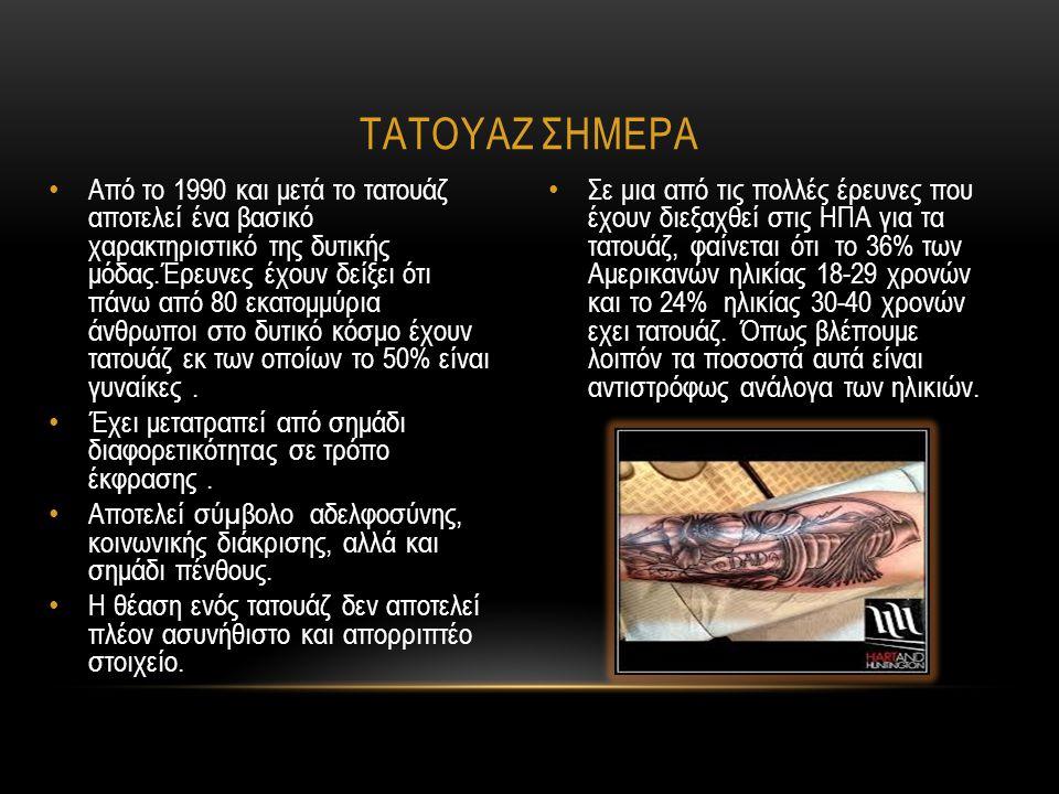 Από το 1990 και μετά το τατουάζ αποτελεί ένα βασικό χαρακτηριστικό της δυτικής μόδας.Έρευνες έχουν δείξει ότι πάνω από 80 εκατομμύρια άνθρωποι στο δυτ