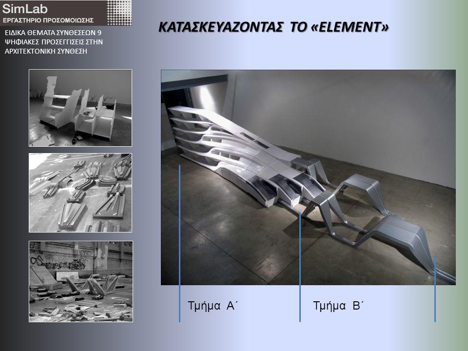 ΕΙΔΙΚΑ ΘΕΜΑΤΑ ΣΥΝΘΕΣΕΩΝ 9 ΨΗΦΙΑΚΕΣ ΠΡΟΣΕΓΓΙΣΕΙΣ ΣΤΗΝ ΑΡΧΙΤΕΚΤΟΝΙΚΗ ΣΥΝΘΕΣΗ Κατάτμηση σε κατακόρυφες ζώνες Ενιαία κατασκευαστική αντιμετώπιση Σκελετός : MDF Επιδερμίδα : Πλαστικό ABS Εξωτερική επιδερμίδα Σκελετός Τομή ΤΜΗΜΑ Α΄