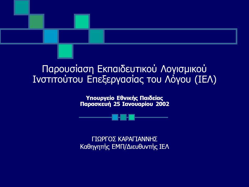 Παρουσίαση Εκπαιδευτικού Λογισμικού Ινστιτούτου Επεξεργασίας του Λόγου (ΙΕΛ) Υπουργείο Εθνικής Παιδείας Παρασκευή 25 Ιανουαρίου 2002 ΓΙΩΡΓΟΣ ΚΑΡΑΓΙΑΝΝ
