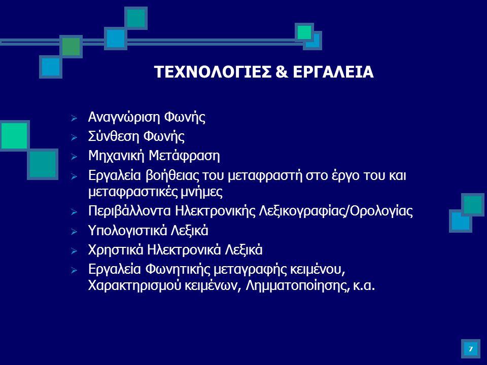 7 ΤΕΧΝΟΛΟΓΙΕΣ & ΕΡΓΑΛΕΙΑ  Αναγνώριση Φωνής  Σύνθεση Φωνής  Μηχανική Μετάφραση  Εργαλεία βοήθειας του μεταφραστή στο έργο του και μεταφραστικές μνή